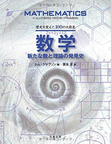 歴史を変えた100の大発見 数学 新たな数と理論の発見史の詳細を見る