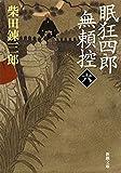 眠狂四郎無頼控(六)(新潮文庫)