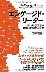 エンゲージド・リーダー ―― デジタル変革期の「戦略的につながる」技術