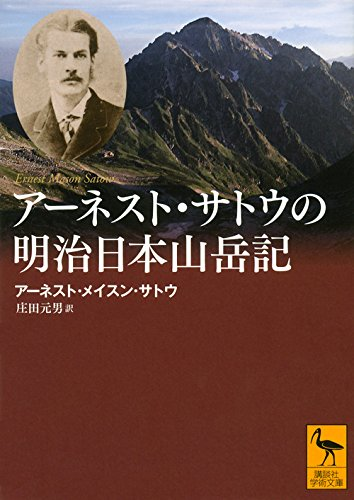 アーネスト・サトウの明治日本山岳記 (講談社学術文庫)