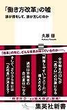 「「働き方改革」の嘘: 誰が得をして、誰が苦しむのか (集英社新書)」販売ページヘ
