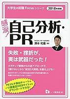 【2018年度版】感涙! 自己分析・PR (大学生の就職Focusシリーズ)
