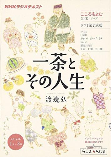 こころをよむ こころをよむ 一茶とその人生 (NHKシリーズ)