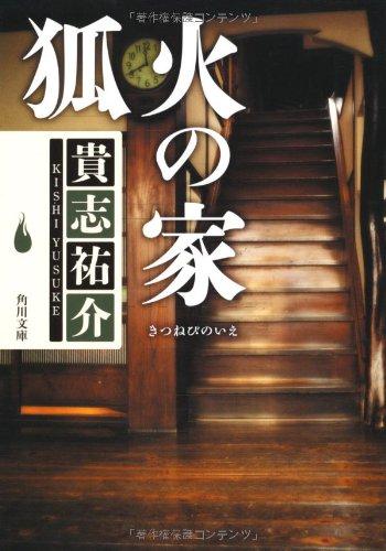狐火の家 (角川文庫)の詳細を見る