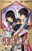 Buso Renkin Vol. 4 (Buso Renkin) (in Japanese) [並行輸入品]