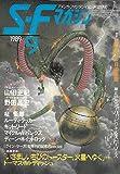 S-Fマガジン 1989年09月号 (通巻383号) 続編登場!「いさましいちびのトースター、火星へゆく」(前篇)