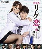 劇場版「リケ恋~理系が恋に落ちたので証明してみた。~」Blu-ray[Blu-ray/ブルーレイ]
