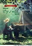 月刊Piano プレミアム クラシック名曲セレクション~「TVアニメ ピアノの森」特集号~ 画像