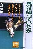 馬は知っていたか―スペシャルウィーク・エルコンドル…手綱に込められた「奇跡」の秘密 (祥伝社黄金文庫)