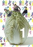 親孝行プレイ 第1巻[DVD]