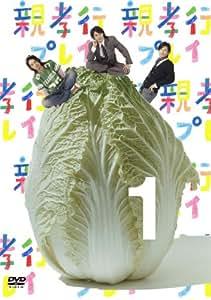 親孝行プレイ 第1巻 [DVD]