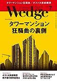 Wedge (ウェッジ) 2015年 7月号 [雑誌]