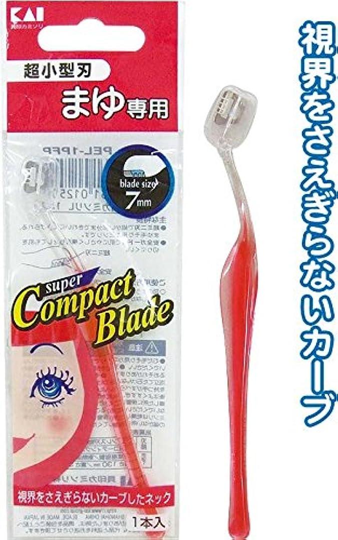 貝印 まゆ専用カミソリ超小型刃 L型 01250 【まとめ買い10個セット】 21-067
