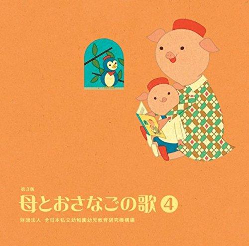 母とおさなごの歌<4> 財団法人 全日本私立幼稚園幼児教育研...