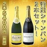 京橋ワイン 特選シャンパン2本セット