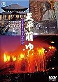 天平萠ゆ ~奈良東大寺 悠久の歳時記~[DVD]