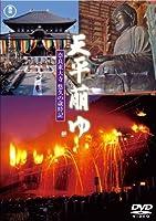 天平萠ゆ~奈良東大寺 悠久の歳時記~ [DVD]