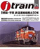 j train (ジェイ・トレイン) 2018年10月号