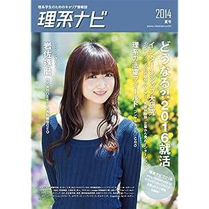 理系ナビ(2014夏号/インターンシップ特集) ※2016年卒業予定者向け