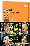 「平成論―「生きづらさ」の30年を考える (NHK出版新書 561)」販売ページヘ