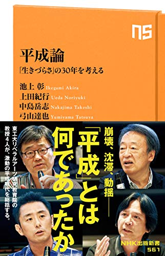 平成論―「生きづらさ」の30年を考える (NHK出版新書 561)の詳細を見る