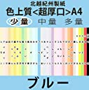 北越紀州色上質A4横目 lt 超厚口 gt ブルー (25枚)