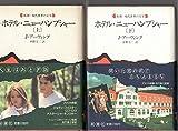ホテル・ニューハンプシャー / 中野 圭二 のシリーズ情報を見る
