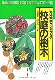 校庭の樹木 (野外観察ハンドブック)