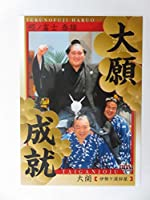 BBM2016大相撲カード■レギュラーカード■No.89大願成就(照ノ富士)
