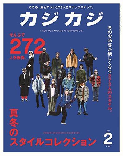 カジカジ2017年2月号 (雑誌)