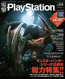 電撃PlayStation Vol.676 [雑誌]