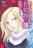 私娼館の怪 (HONKOWAコミックス 魔百合の恐怖報告コレクション9) (HONKOWAコミックス 魔百合の恐怖報告コレクション 9)