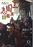 三国志演義 (8) (徳間文庫)