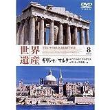 世界遺産 ギリシャ・マルタ WHD-308 [DVD]
