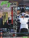 F1 (エフワン) 速報 2014年 9/25号 [雑誌]