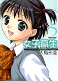 女子高生 Girls-High : 5 (アクションコミックス)
