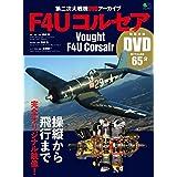 F4Uコルセア (エイムック 4112 第二次大戦機DVDアーカ..