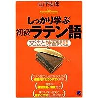 しっかり学ぶ初級ラテン語 (Basic Language Learning Series)