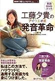 工藤夕貴のアイウエオ式発音革命—英語DVDブック (AC MOOK NHK英語でしゃべらナイト別冊シリーズ 9 英語DVD)