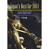 Japan's Best for 2011 中学校編