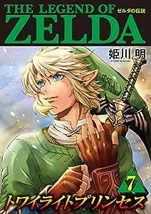 ゼルダの伝説 トワイライトプリンセス(7) (てんとう虫コミックススペシャル)