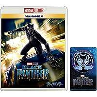 【Amazon.co.jp限定】ブラックパンサー MovieNEX 光るICカード付