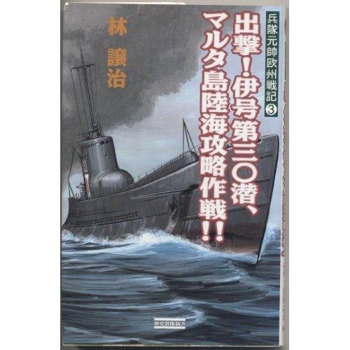 出撃!伊号第30潜、マルタ島陸海攻略作戦!!―兵隊元帥欧州戦記〈3〉 (歴史群像新書)