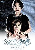シンデレラの涙 DVD-BOX2[DVD]