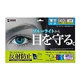 サンワサプライ 14.0ワイド ブルーライトカット液晶保護指紋反射防止F