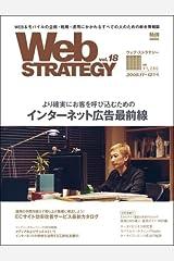 Web STRATEGY vol.18 (インプレスムック) 大型本