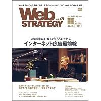 Web STRATEGY vol.18 (インプレスムック)