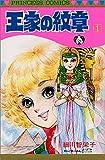 王家の紋章〈第1巻〉 (1977年) (プリンセス・コミックス)