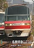 名鉄特急パノラマSUPER 1000系・1200系(新鵜沼-伊奈) [DVD] 画像