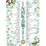 ピアノ・ソロ NHKの音楽あつめました。[2018年度版]